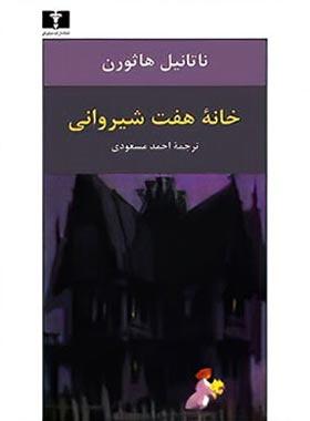 خانه هفت شیروانی - اثر ناتانیل هاثورن - انتشارات نیلوفر