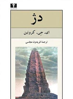دژ - اثر ای جی کرونین - انتشارات نیلوفر