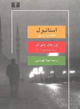 استانبول (خاطرات و شهر) - اثر اورحان پاموک - انتشارات نیلوفر