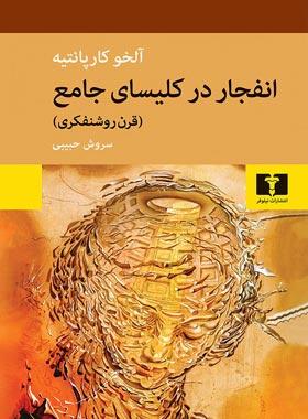 انفجار در کلیسای جامع - اثر آلخو کارپانتیه - انتشارات نیلوفر
