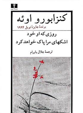 روزی که او خود اشکهای مرا پاک خواهد کرد - اثر کنزابورو اوئه - انتشارات نیلوفر