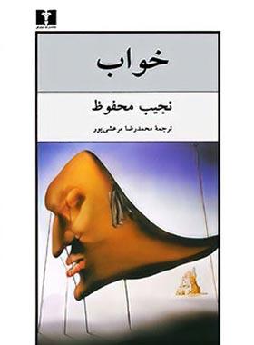 خواب - اثر نجیب محفوظ - انتشارات نیلوفر