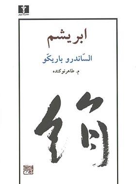 ابریشم - اثر الساندرو باریکو - انتشارات نیلوفر | قیمت و مشخصات