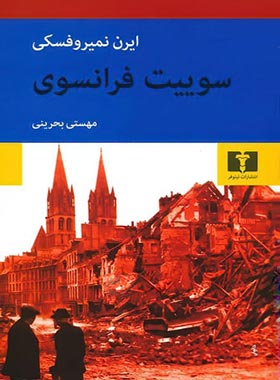 سوییت فرانسوی - اثر ایرن نمیروفسکی - انتشارات نیلوفر
