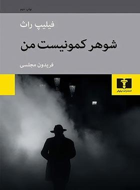 شوهر کمونیست من - اثر فیلیپ راث - انتشارات نیلوفر
