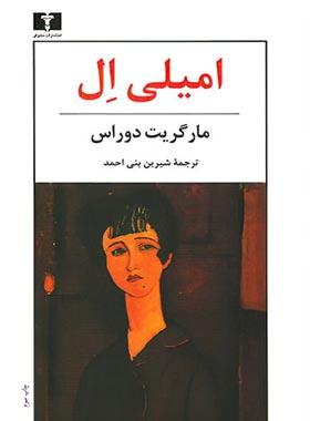 امیلی ال - اثر مارگریت دوراس - انتشارات نیلوفر