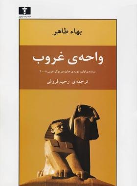 واحهی غروب - اثر بهاء طاهر - انتشارات نیلوفر
