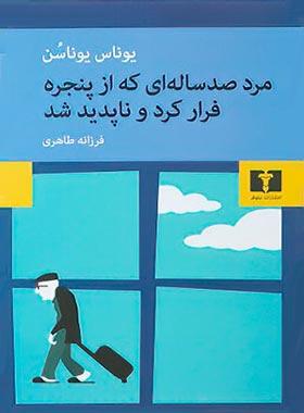 مرد صد سالهای که از پنجره فرار کرد و ناپدید شد - یوناس یوناسُن - انتشارات نیلوفر