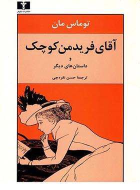 آقای فریدمن کوچک و داستان های دیگر - اثر توماس مان - انتشارات نیلوفر
