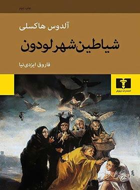 شیاطین شهر لودون - اثر آلدوکس هاکسلی - انتشارات نیلوفر