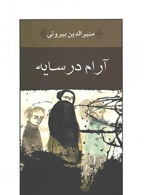 آرام در سایه - اثر منیرالدین بیروتی - انتشارات نیلوفر