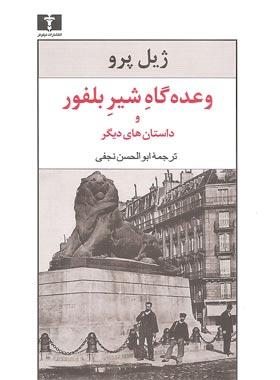 وعدهگاه شیر بلفور و داستانهای دیگر - اثر ژیل پرو - انتشارات نیلوفر|