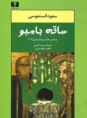 ساقه بامبو - اثر سعود السنعوسی - انتشارات نیلوفر