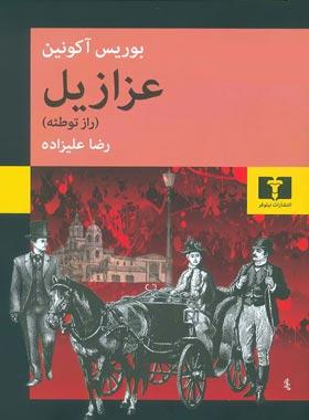عزازیل - اثر بوریس آکونین - انتشارات نیلوفر