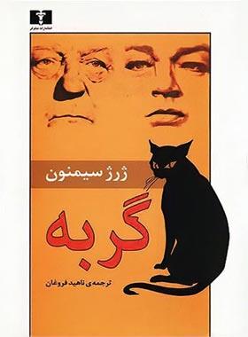 گربه - اثر ژرژ سیمنون - انتشارات نیلوفر