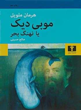 موبی دیک یا نهنگ بحر - اثر هرمان ملویل - انتشارات نیلوفر