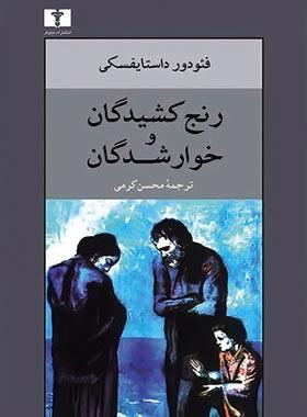 رنجکشیدگان و خوارشدگان - اثر فئودور داستایفسکی - انتشارات نیلوفر