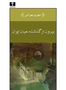 بیرون از گذشته، میان ایوان - اثر مهری بهرامی - انتشارات نیلوفر