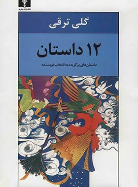 12داستان - اثر گلی ترقی - انتشارات نیلوفر