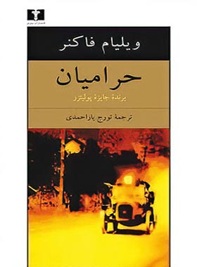 حرامیان - اثر ویلیام فاکنر - انتشارات نیلوفر