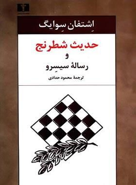 حدیث شطرنج و رساله سیسرو - اثر اشتفان سوایگ - انتشارات نیلوفر