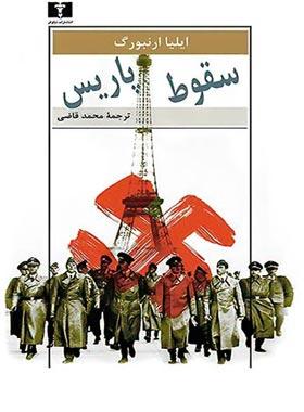 سقوط پاریس - اثر ایلیا ارنبورگ - انتشارات نیلوفر