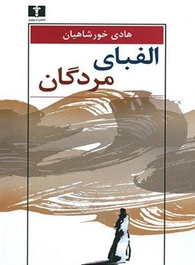 الفبای مردگان - اثر هادی خورشاهیان - انتشارات نیلوفر