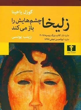 زلیخا چشمهایش را باز میکند - اثر گوزل یاخینا - انتشارات نیلوفر