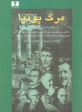 مرگ پوتیا - اثر هاینریش فون کلایست - انتشارات نیلوفر