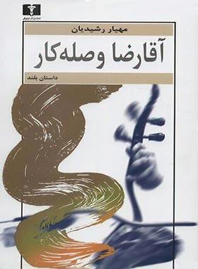 آقا رضا وصله دار - اثر مهیار رشیدیان - انتشارات نیلوفر