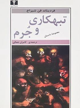 تبهکاری و جرم - اثر فردیناند فن شیراخ - انتشارات نیلوفر