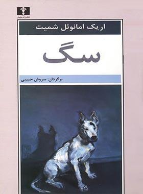 سگ - اثر اریک امانوئل شمیت - انتشارات نیلوفر