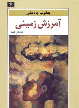 آمرزش زمینی - اثر یعقوب یاد علی - انتشارات نیلوفر