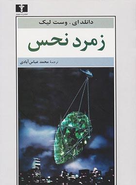 زمرد نحس - اثر دانلد ای . وست لیک - انتشارات نیلوفر