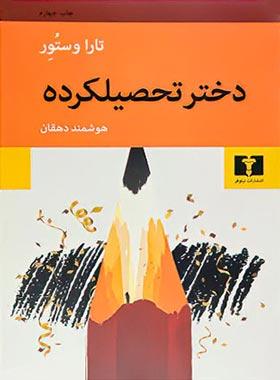 دختر تحصیلکرده - اثر تارا وستور - انتشارات نیلوفر