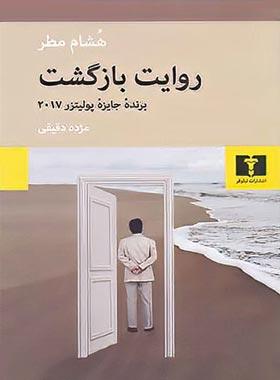 روایت بازگشت - اثر هشام مطر - انتشارات نیلوفر