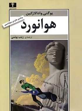 هوانورد - اثر یوگنی وادالازکین - انتشارات نیلوفر
