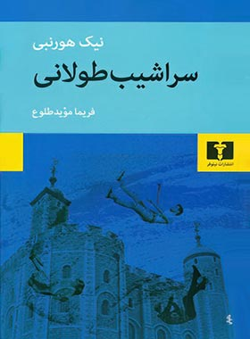 سراشیب طولانی - اثر نیک هورنبی - انتشارات نیلوفر