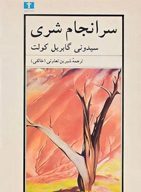 سرانجام شری - اثر سیدونی گابریل کولت - انتشارات نیلوفر