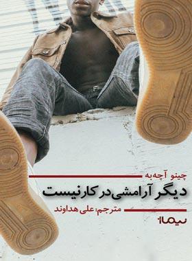 دیگر آرامشی در کار نیست - اثر چینو آچهبه - انتشارات نیماژ