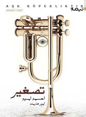 تصغیر - اثر احمد امید - انتشارات نیماژ