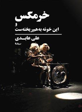 خرمگس و این خونه به هم ریخته ست - اثر علی عابدی - انتشارات نیماژ