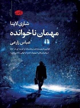 مهمان ناخوانده - اثر شاری لاپنا - انتشارات آموت