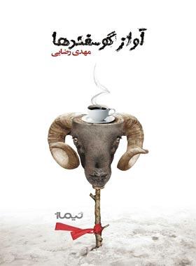آواز گوسفندها - اثر مهدی رضایی - انتشارات نیماژ
