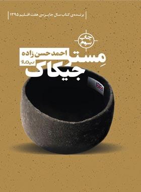 مستر جیکاک - اثر احمد حسن زاده - انتشارات نیماژ