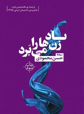 باد زن ها را می برد - اثر حسن محمودی - انتشارات نیماژ