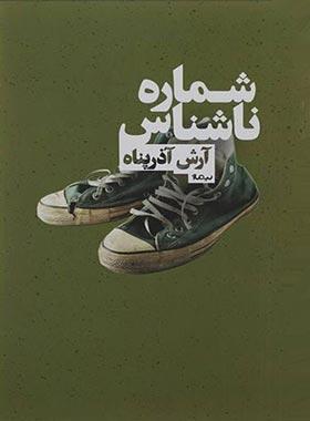 شماره ناشناس - اثر آرش آذرپناه - انتشارات نیماژ
