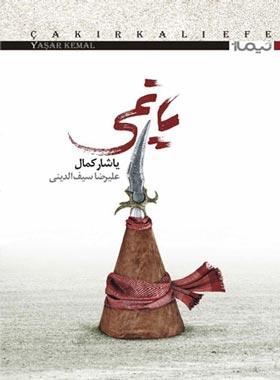 یاغی - اثر یاشار کمال - انتشارات نیماژ
