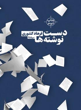 دست نوشته ها - اثر فرهاد کشوری - انتشارات نیماژ