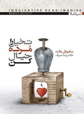 تخیل را مرده خیال کن - اثر ساموئل بکت - انتشارات نیماژ